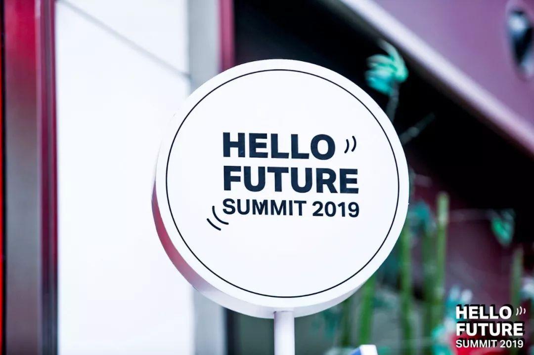 致敬创新,未来已来!Hello Future Summit遇见未来峰会圆满落幕。