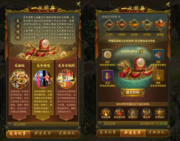 """线上线下展现龙舟文化魅力,三七互娱如何实现""""游戏+传统文化""""的深度融合?"""