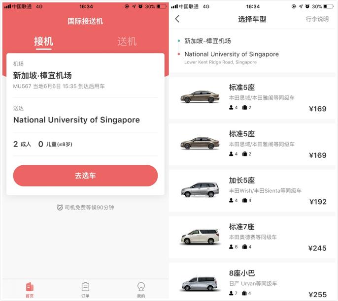携程境外专车推出首款留学生海外接送机APP——异乡接机
