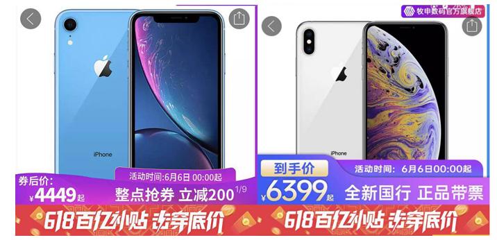 """888元戴森登陆""""百亿补贴"""",iPhone创单日销售纪录,中产消费成拼多多618大促核心驱动"""""""