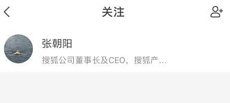 """G元年,基于兴趣社交的狐友能否圆了张朝阳做杀手级应用的梦?"""""""