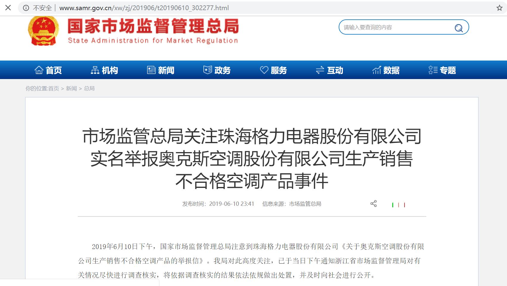 格力举报奥克斯后续,国家市场监督管理总局:已通知浙江省市场监督管理局尽快进行调查核实