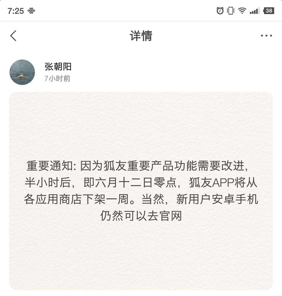 刚正式发布就下线?搜狐狐友宣布下线一周