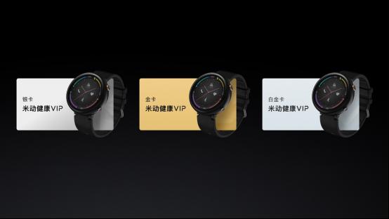 华米发布两款智能手表,搭载黄山一号芯片,守护心脏健康