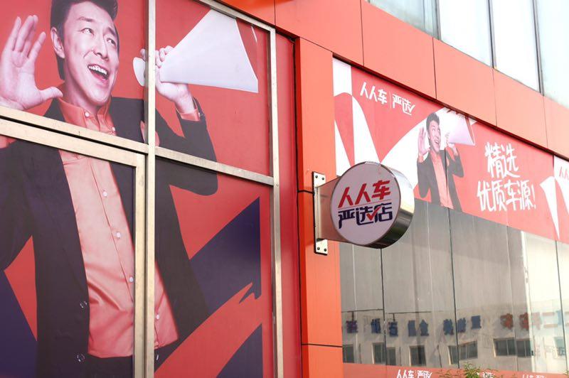 人人车在北京开设首家严选店,加速布局二手车新零售