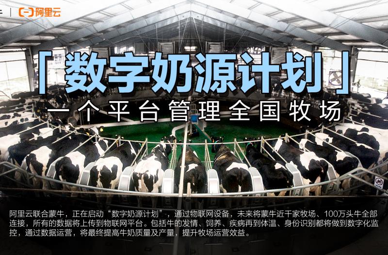 """从饲养到产奶,阿里云联合蒙牛启动""""数字奶源计划"""""""