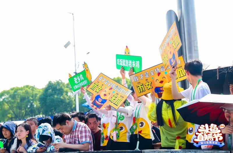 """019武汉斗鱼直播节开幕,吸引超1500名人气主播参与"""""""