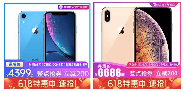 拼多多再降618新款iPhone售价:较官价最高直降2811元