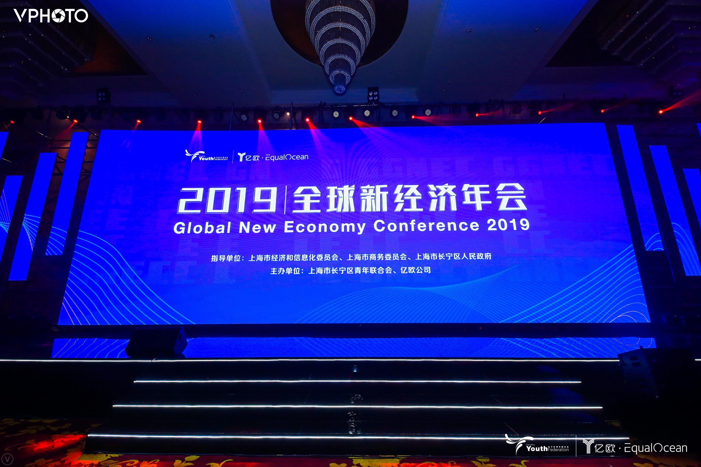 科创引领智能新时代,2019全球新经济年会在沪召开