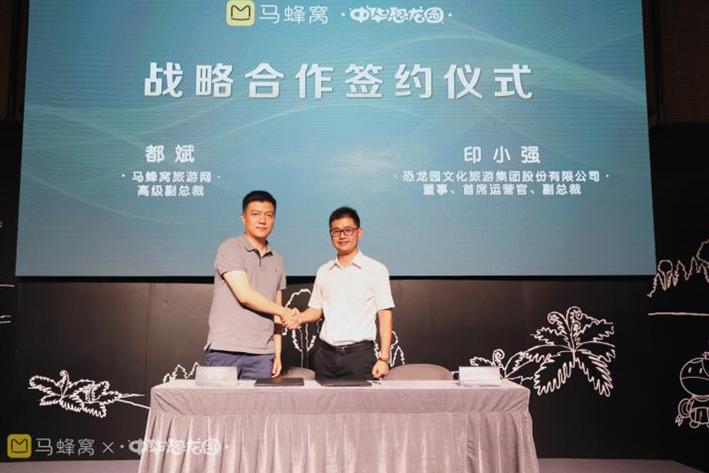 """马蜂窝与中华恐龙园达成战略合作,并推出营销产品""""蜂巢POI管理系统"""""""