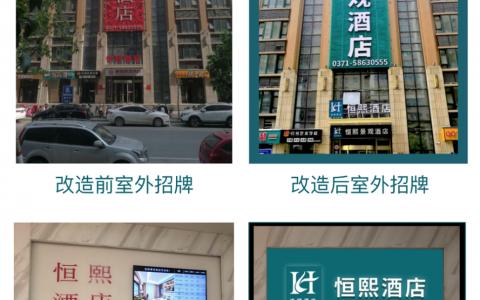 """郑州单体酒店""""变形记"""":连锁化后收入增23%"""