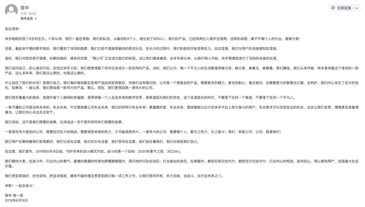 快手创始人发内部信:拒绝佛系,2020年春节实现3亿DAU