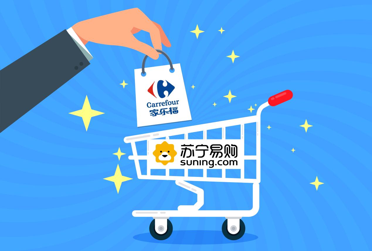苏宁易购宣布收购家乐福中国80%股权,打造全场景大快消零售业态