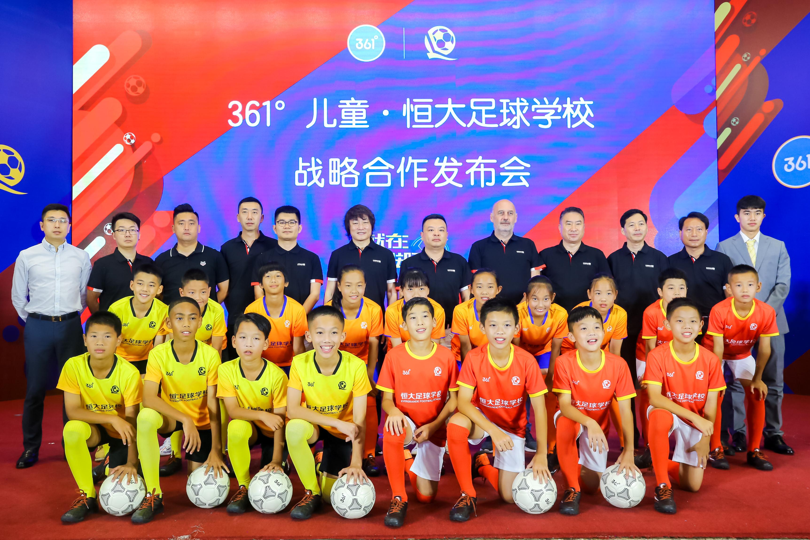 """61°儿童与恒大足球学校战略合作,推动青训足球事业发展"""""""