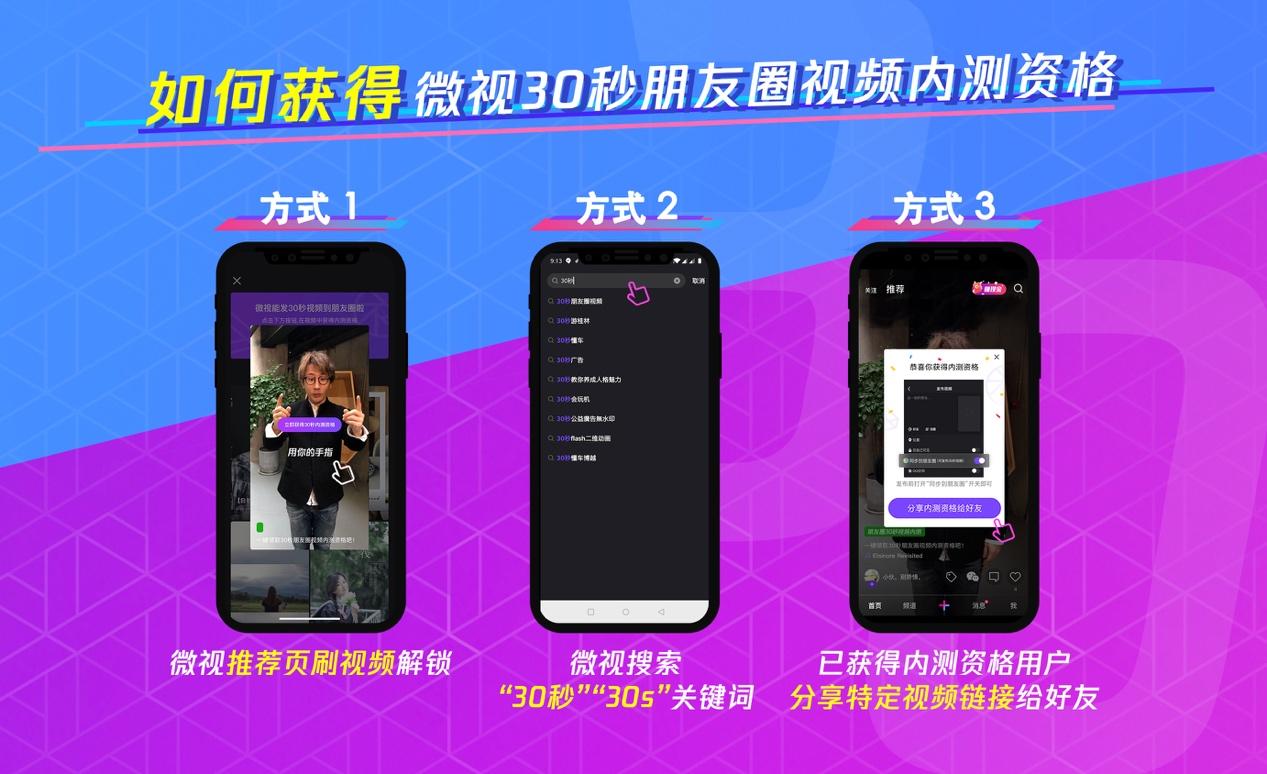微视又上新功能,30秒视频分享到朋友圈