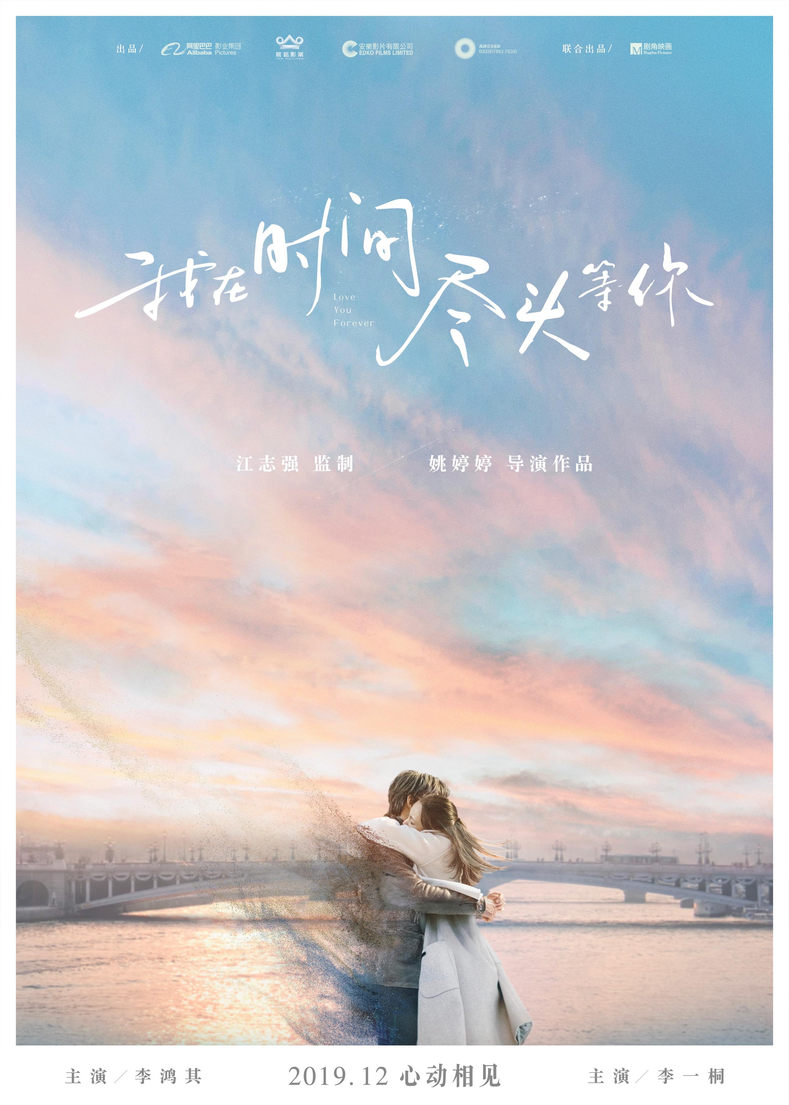 阿里影业发布第五部锦橙合制新作,爱情题材《我在时间尽头等你》定档