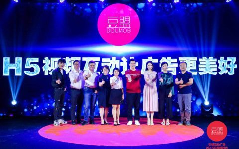 豆盟科技发布首个基于5G的互动广告技术平台,让手机广告进入更为开放便捷的H5时代