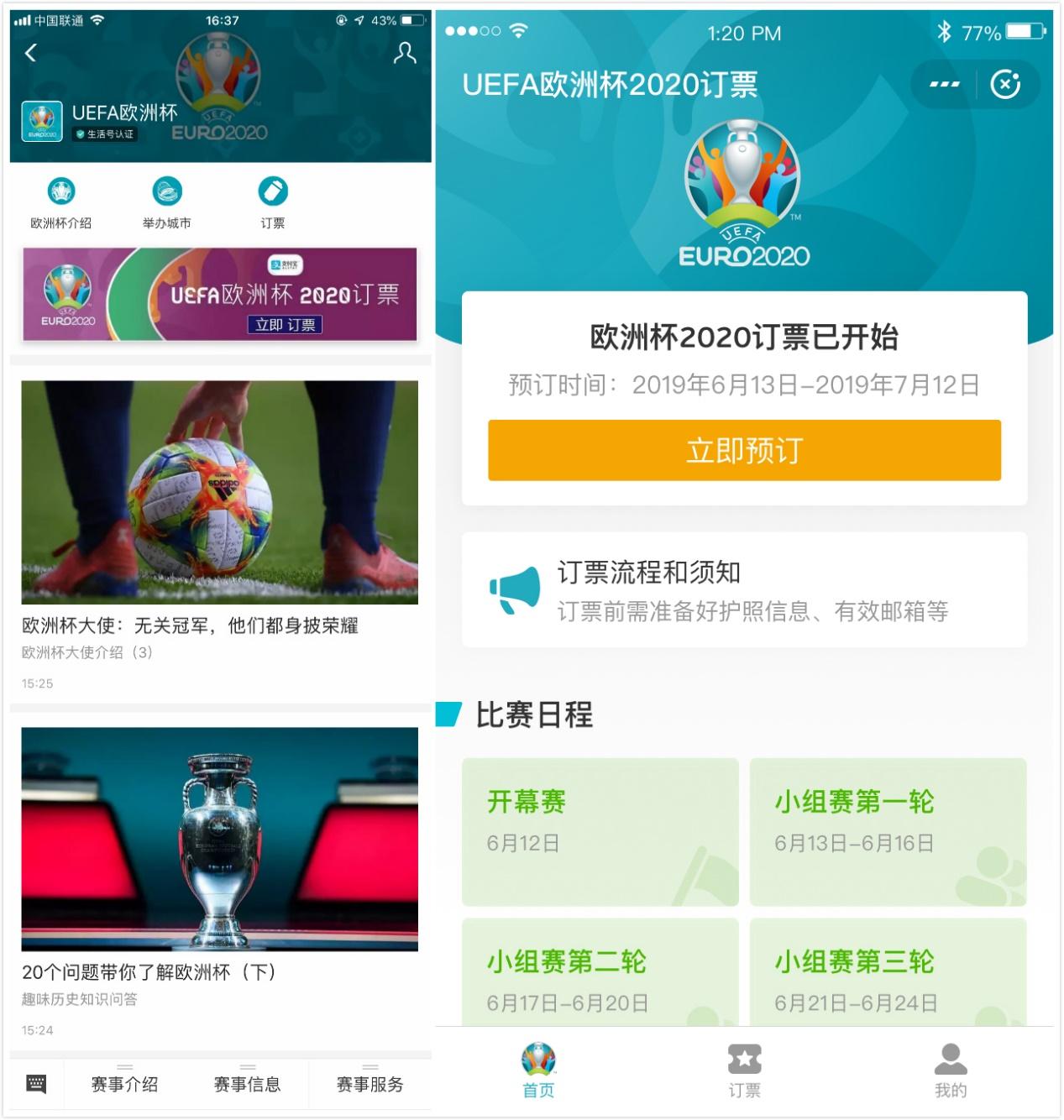 """全球独家资讯、便捷购票,支付宝成了欧洲杯的""""中国窗口"""""""