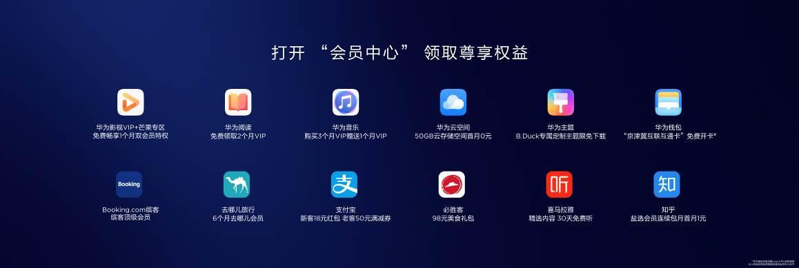 华为nova 5系列手机发布 华为终端云服务升级青春时尚新体验