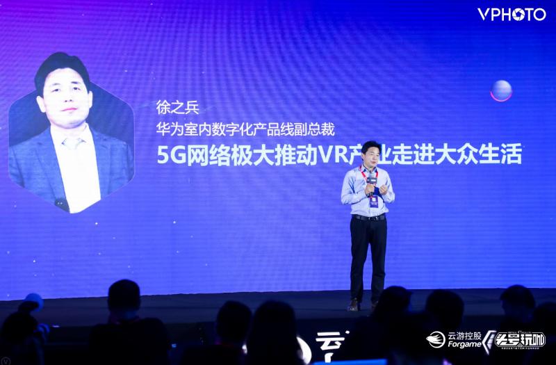 云游控股携头号玩咖搭建VR生态绿洲 2019全球VR电竞生态大会成功举办