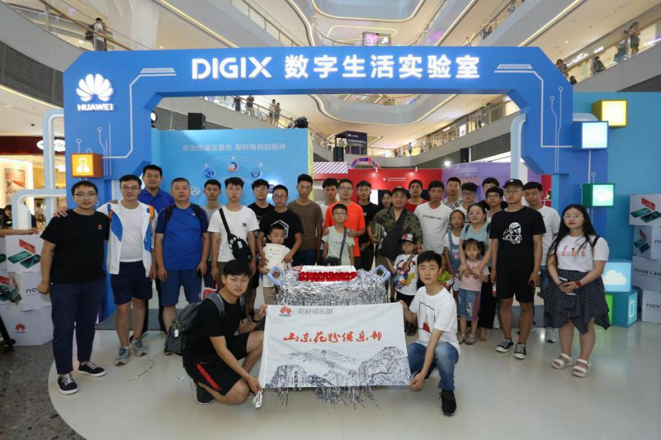 济南花粉齐聚华为DigiX数字生活节 分享数字生活故事