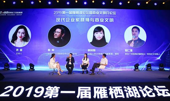 雁栖湖论坛发起人阳仁强:社群经济推动商业文明建设