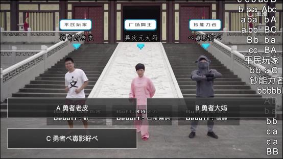 """从""""好看""""到""""好玩"""",B 站正式上线互动视频功能"""