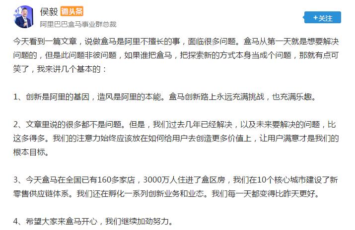 盒马总裁侯毅:别把探索当成问题本身,盒马创新路上永远充满挑战与乐趣