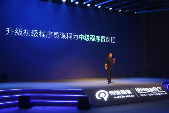 传智播客举办IT培训行业变革大会,发布中级IT人才培养方案