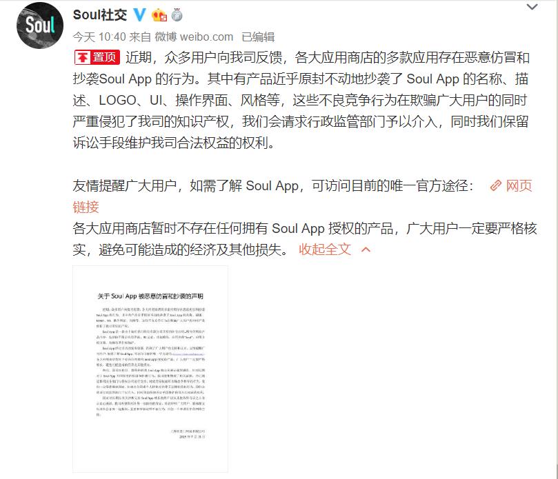 """社交App""""Soul""""谴责多款恶意仿冒App,请求行政监管部门予以介入"""