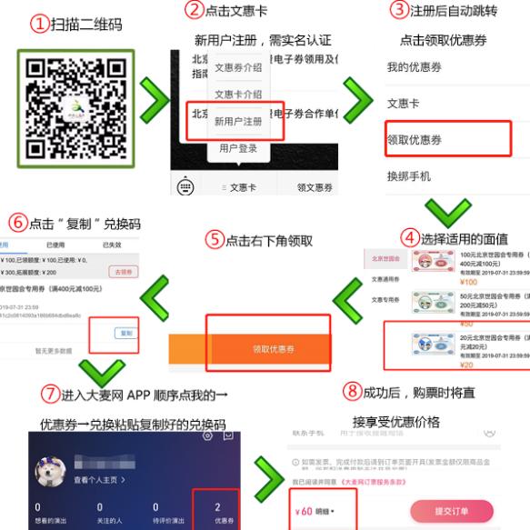 北京世园会史上最大优惠来袭,大麦网文惠券上线最高可减100元