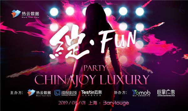 热云数据绽·Fun-Chinajoy Luxury Party即将开启