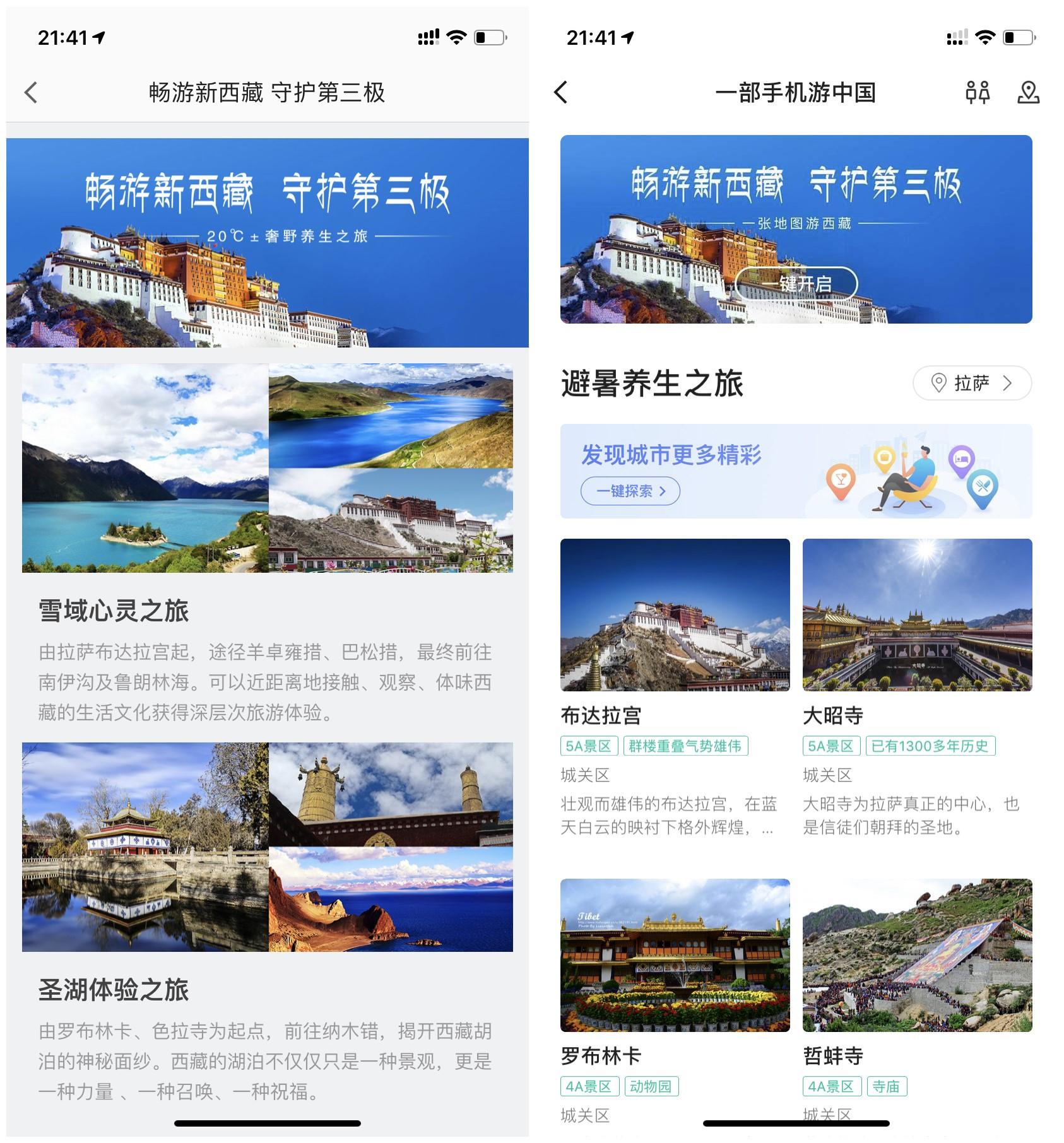 """高德地图""""一张地图游西藏"""" 上线,助推西藏旅游发展"""