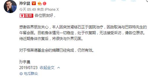 孙宇晨回应取消巴菲特午宴:身体在恢复一切都好