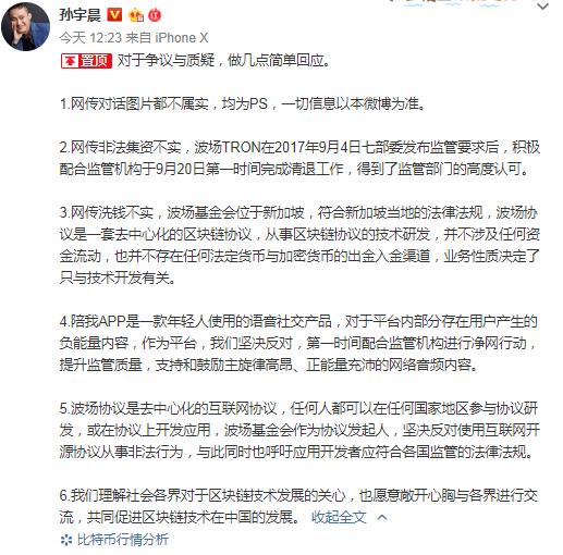 孙宇晨回应质疑:网传非法集资不实