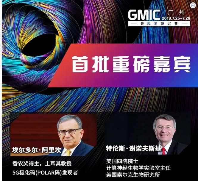 又有一大波重磅嘉宾集结GMIC 广州 2019暨科学复兴节!