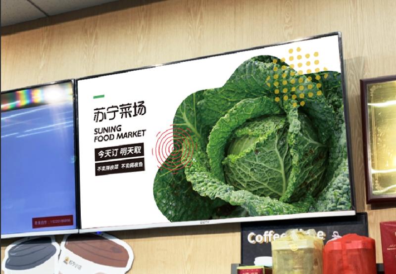 苏宁菜场南京测试趋好,9月开拓一线城市