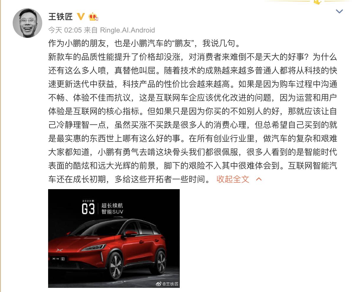 王欣微博声援何小鹏:新车性能提升价格没涨,对消费者不是天大的好事?