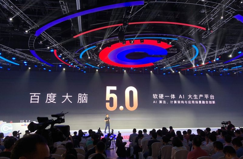 王海峰宣布百度大脑升级至5.0,包括五大核心架构