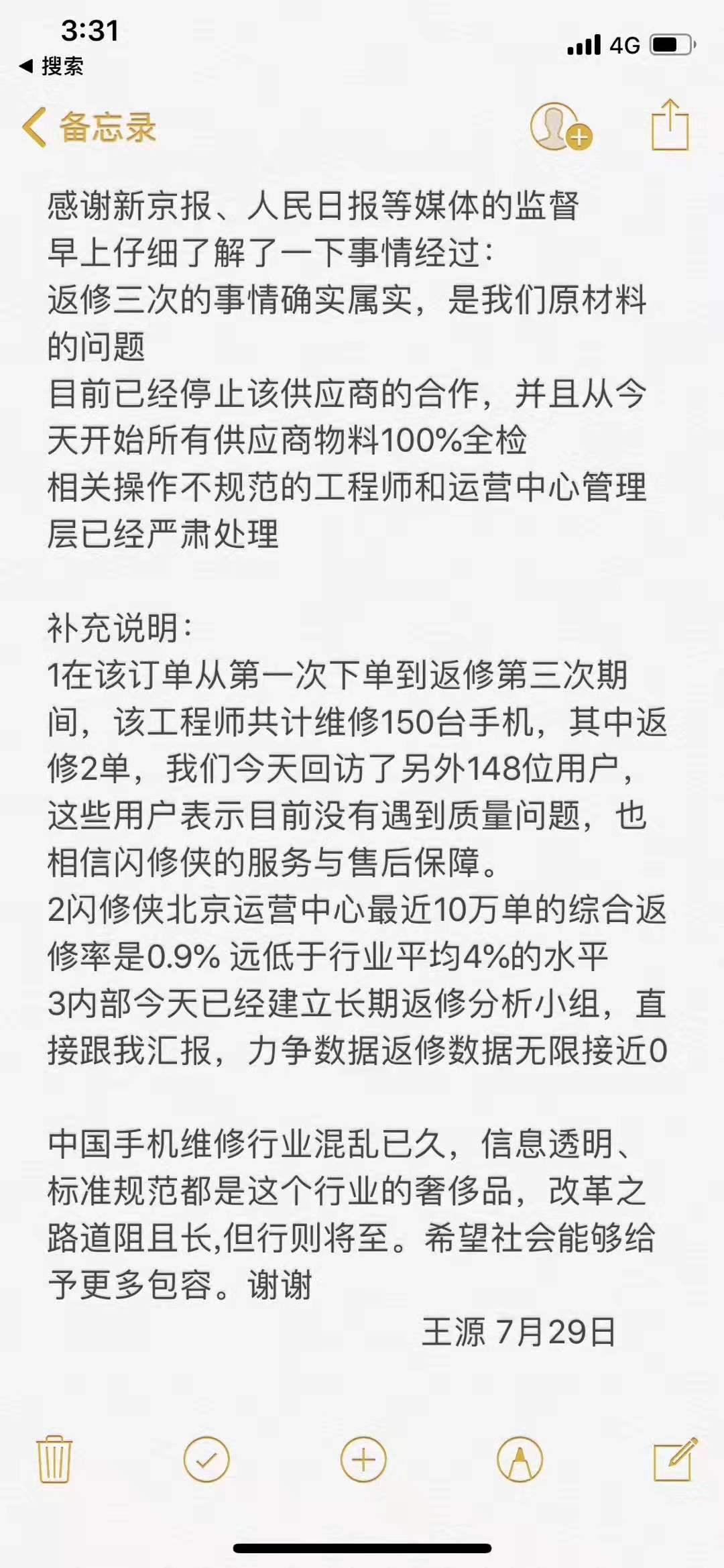 """""""闪修侠""""回应低价组装件换掉原装件:已停止该供应商合作,物料100%全检"""