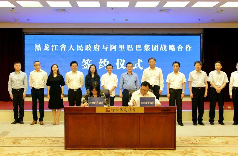 """阿里巴巴与黑龙江省达成战略合作,共建""""数字龙江"""""""