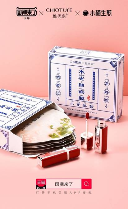 小龙虾口红天猫一天卖了2万支,上海老字号又出了跨界明星