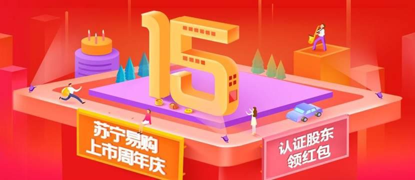 """上市15周年感恩一路相伴,苏宁送上""""股东红包"""""""