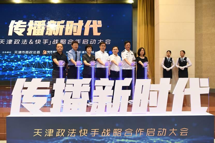 通过短视频讲好政能量 天津政法系统集体入驻快手