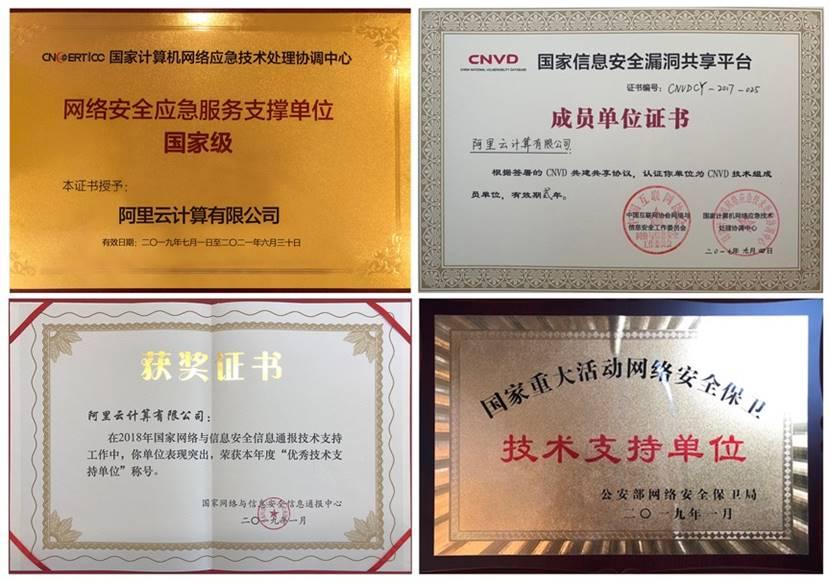 阿里云当选CNCERT国家级网络安全应急服务支撑单位