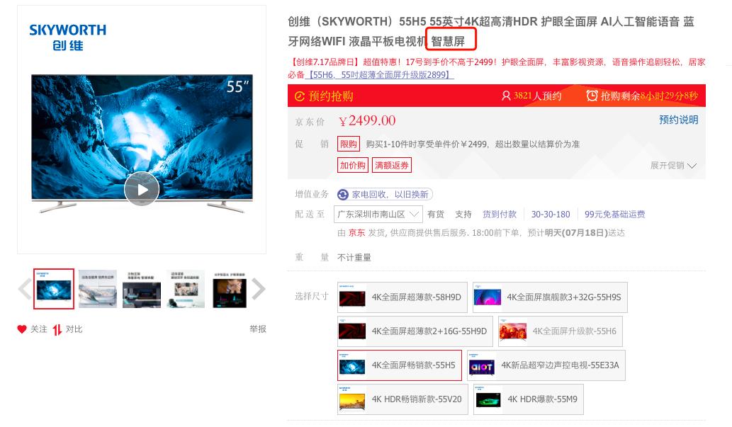 荣耀智慧屏发布,传统电视厂商:欢迎结伴同行