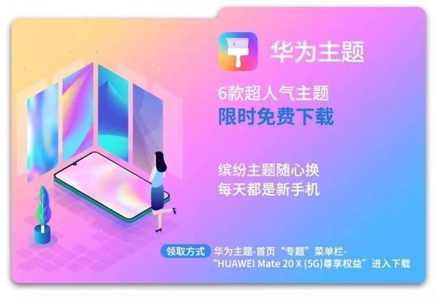 HUAWEI Mate 20 X (5G)2018年最新注册送现金 华为终端云服务引领5G时代先锋智慧新生活