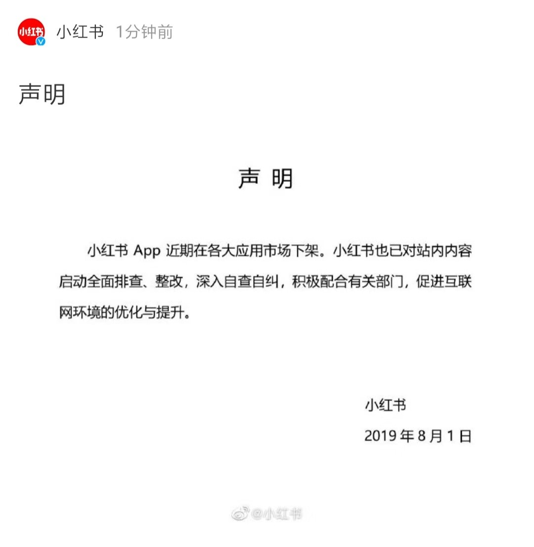 小红书官方确认App下架,已全面启动内容整改