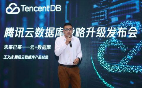 腾讯云数据库启动战略升级,发布五大数据库新品