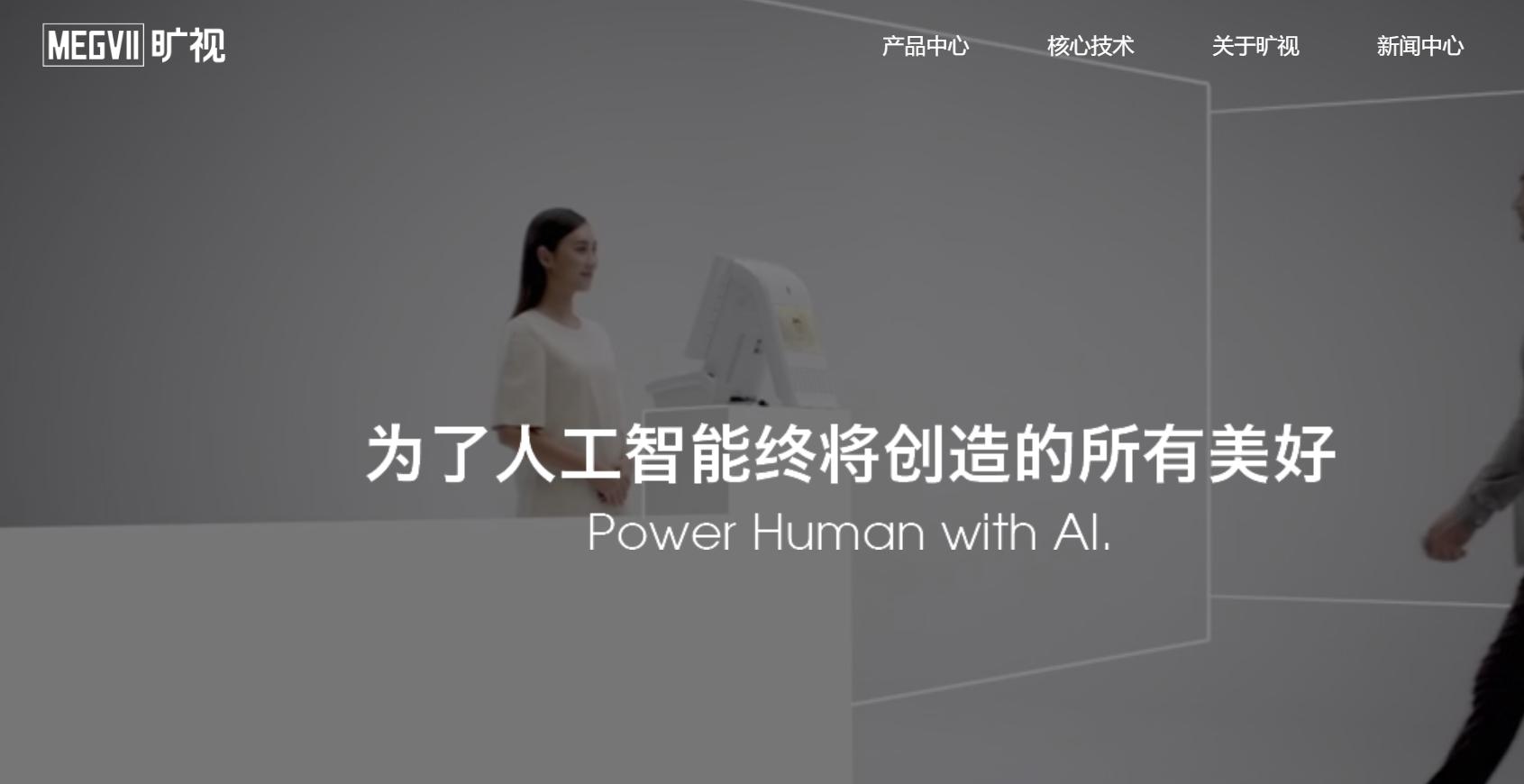 旷视递交赴港上市招股书,CEO印奇:人工智能创新是一场无限游戏